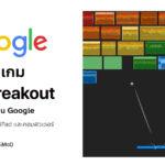 Cover Atari Breakout Games On Google