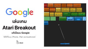 Cover Atari Breakout Games On Google