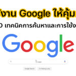 Cover Google Advanced Search Tips01