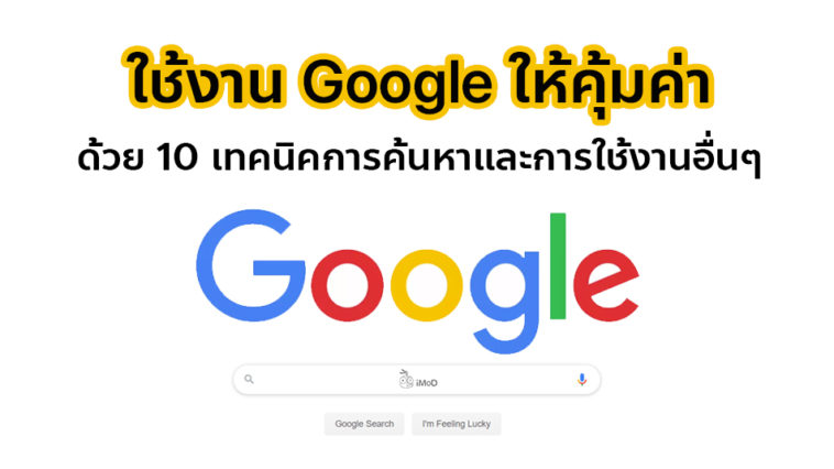 Cover Google Advanced Search Tips01