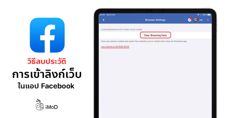 Cover How To Clear Browser Data Facebook 01