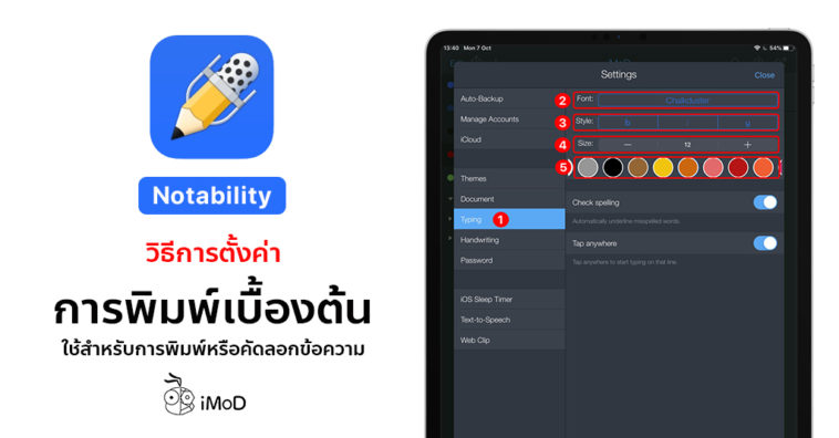 Cover Settings Format Typing Notability