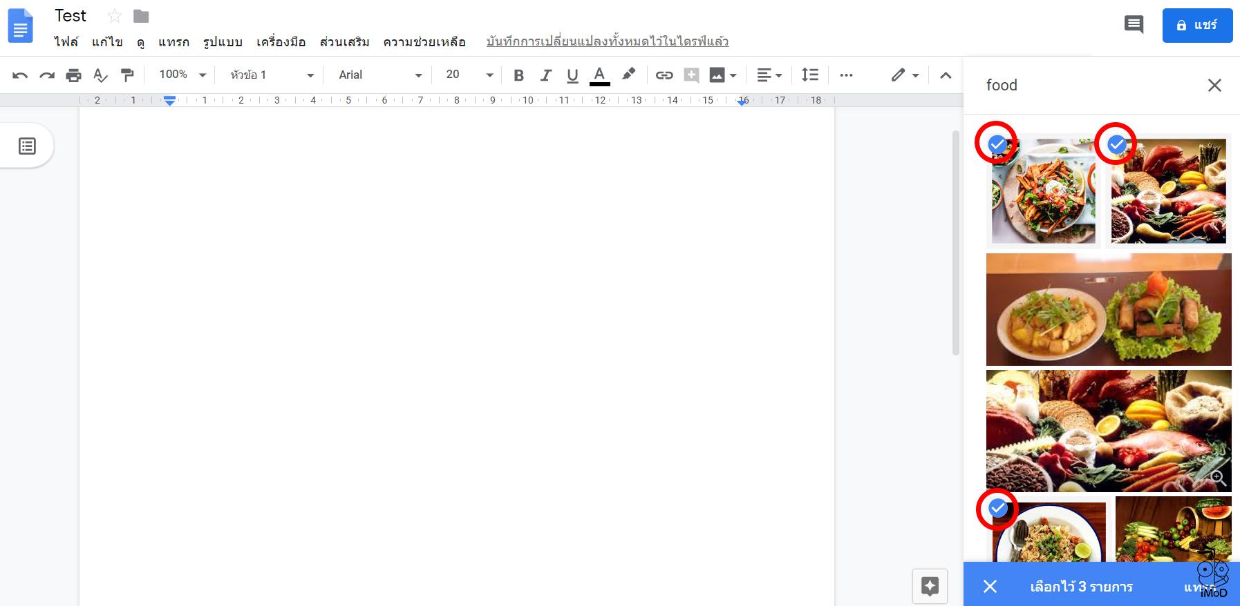 Tips Insert Images For Google Docs 03