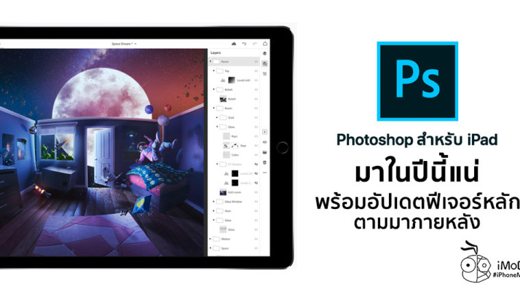 Adobe Release Photoshop For Ipad In Late 2019 Update Key Feature 2020