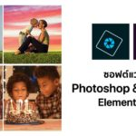 Adobe Released Photoshop Element And Premiere Element 2020