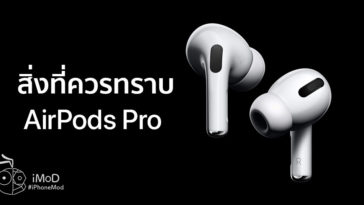Airpods Pro Need To Known