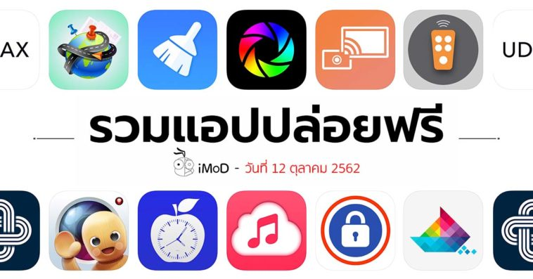 App Gone Free 12 10 2019 Cover