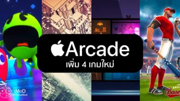 Apple Add 4 New Game In Apple Arcade 18 Oct 2019 Cover