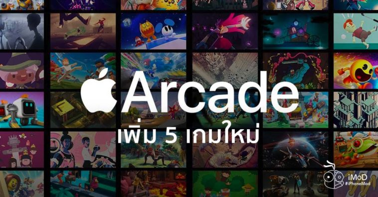 Apple Add 5 New Game In Apple Arcade 11 10 2019