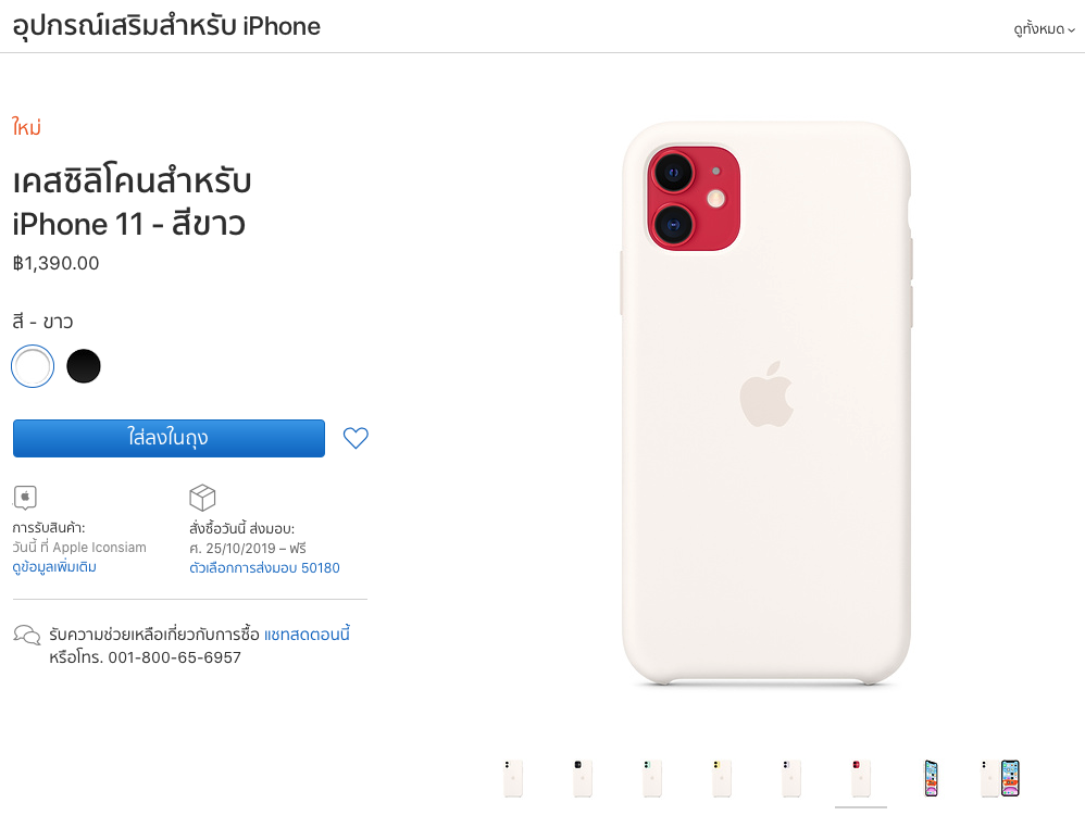 Apple And Retail Released Case For Iphone 11 Iphone 11 Pro Img 2