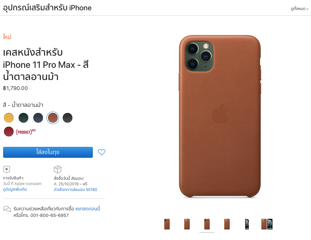 Apple And Retail Released Case For Iphone 11 Iphone 11 Pro Img 4