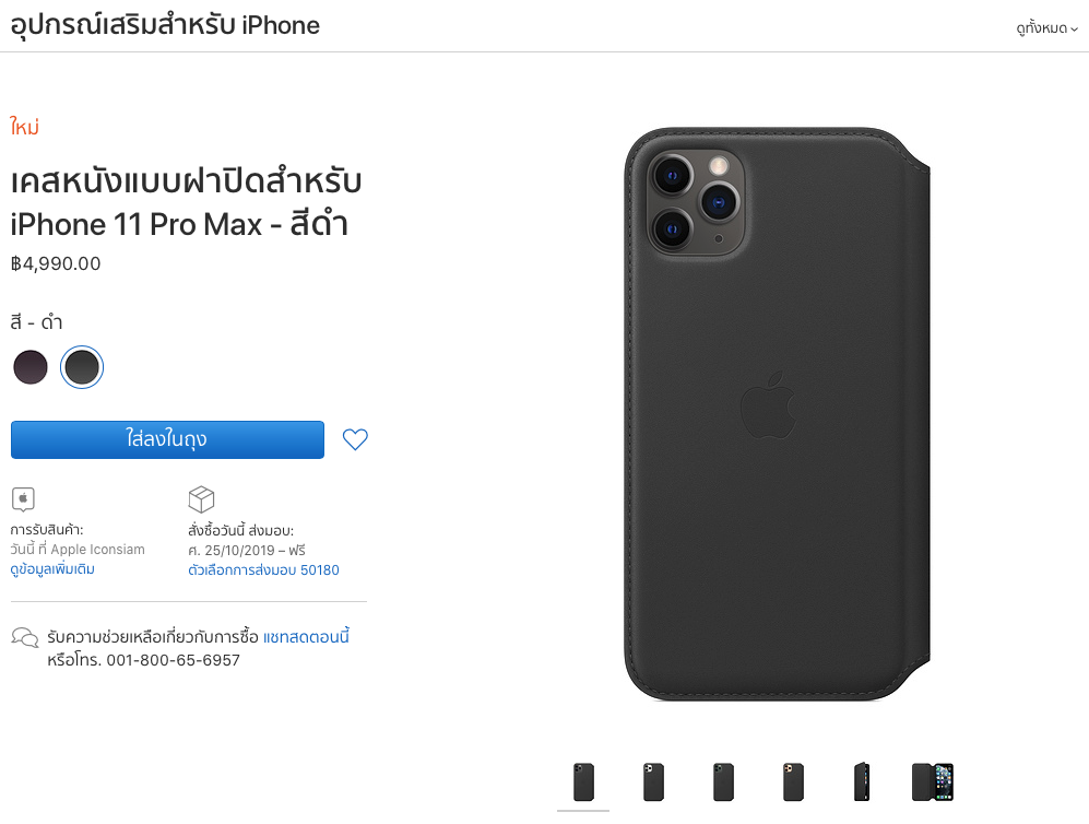 Apple And Retail Released Case For Iphone 11 Iphone 11 Pro Img 5