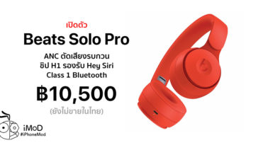 Apple Announce Beats Solo Pro Wireless Noise Cancelling
