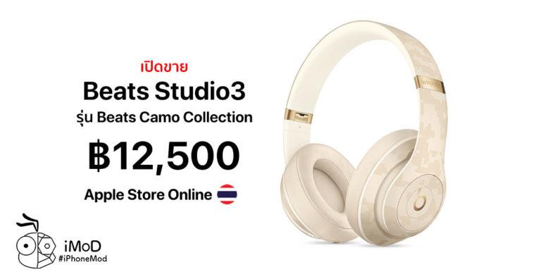 Apple Announce Beats Studio3 Wireless Beats Camo Collection