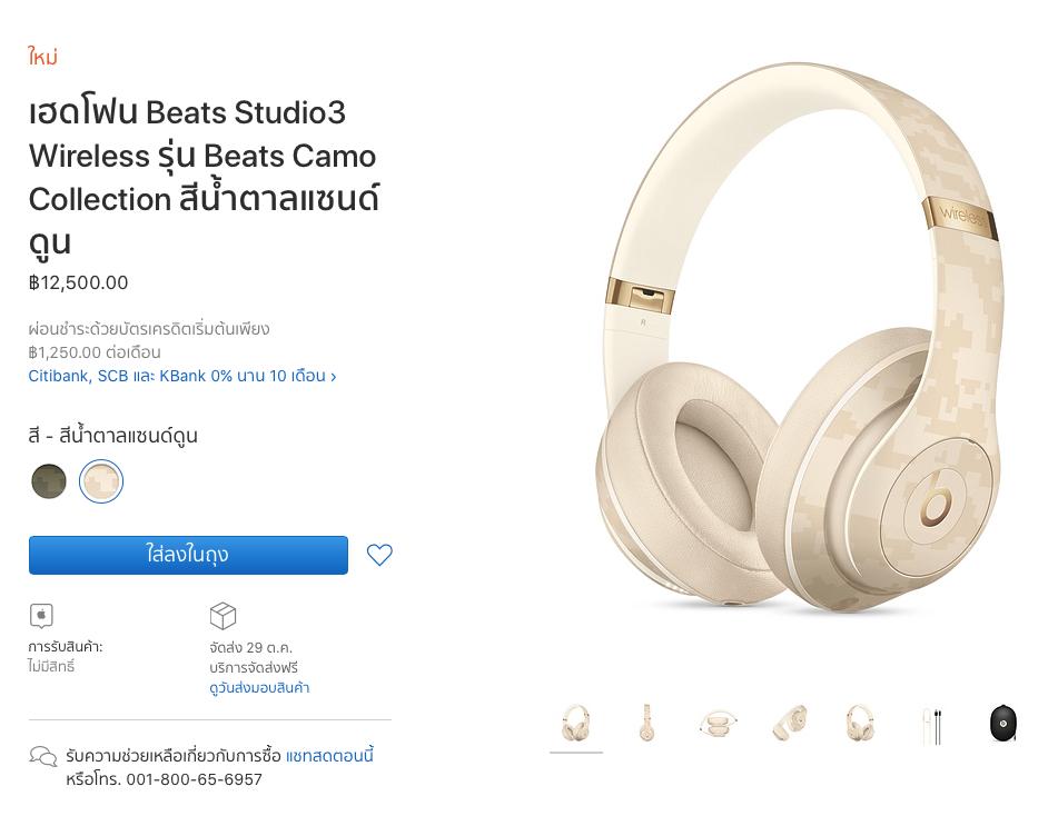 Apple Announce Beats Studio3 Wireless Beats Camo Collection Img 1