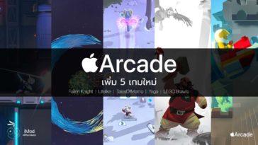 Apple Arcade Add New Games 25 10 2019