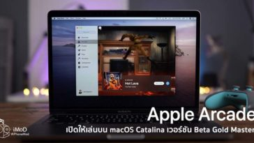 Apple Arcade Available Macos Catalina Beta Gold Master