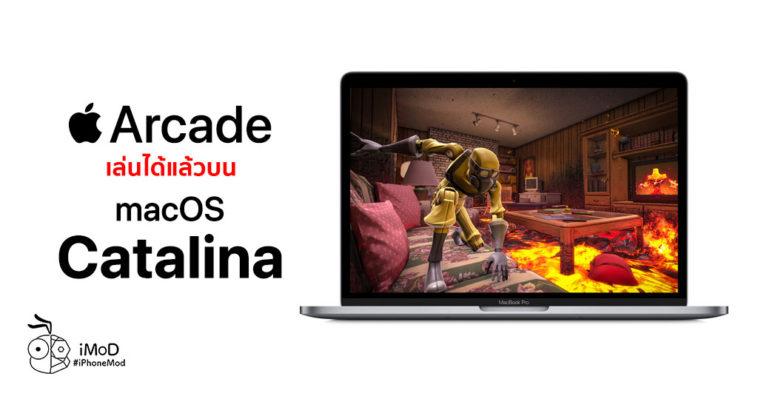 Apple Arcade Macos Catalina Released