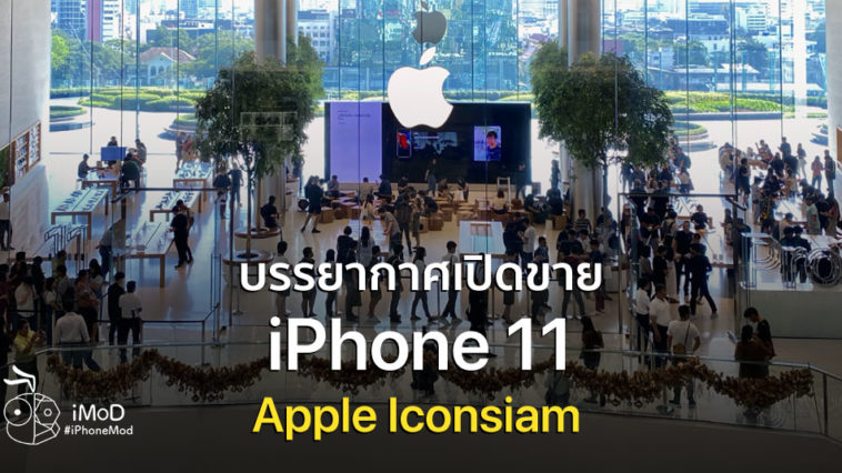 Apple Iconsiam Iphone 11 Released First Date