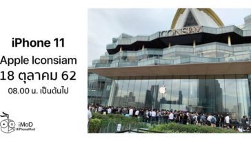 Apple Iconsiam Store Open 8am 18 Oct 2019