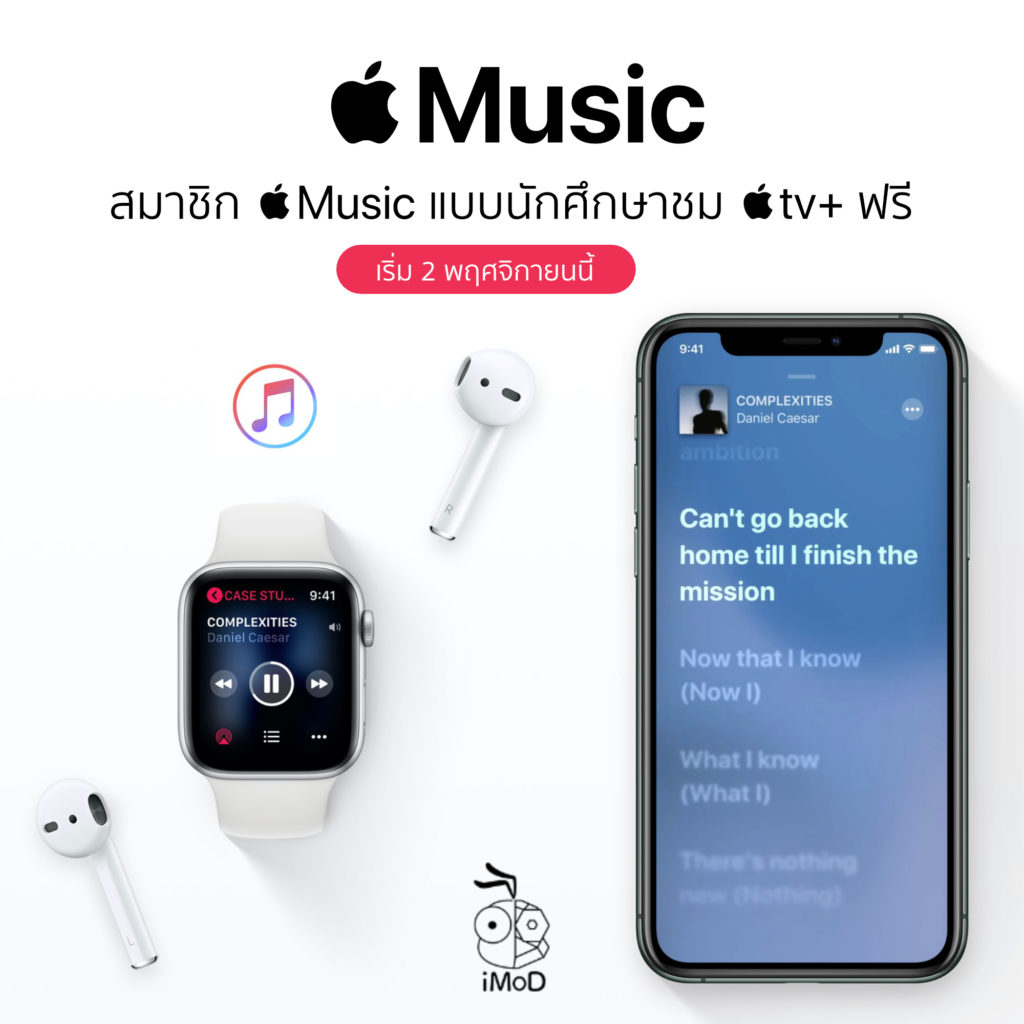 Apple Music Student Free Subscribe Apple Tv Plus 1