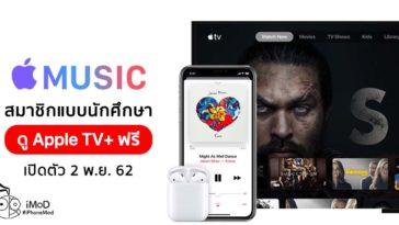 Apple Music Student Free Subscribe Apple Tv Plus
