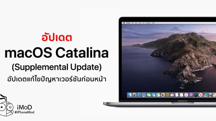 Apple Release Macos 10 15 Catalina Revise Supplemental Update