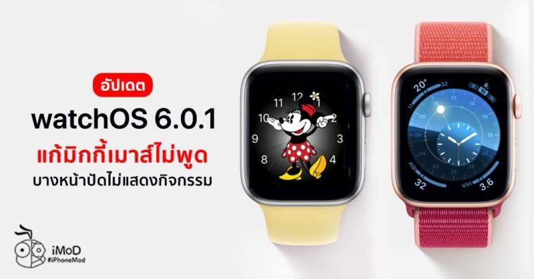 Apple Release Watchos 6 0 1 Cover