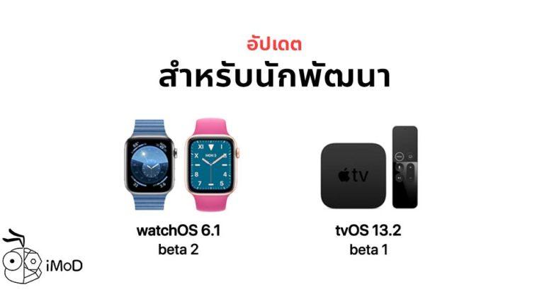 Apple Release Watchos 6 1 Beta 2 And Tvos 13 2 Beta 1 Developer