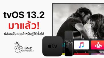 Apple Released Tvos 13 2