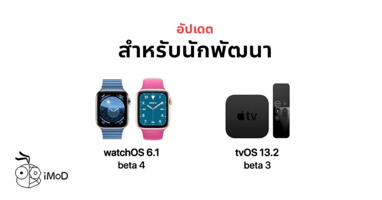 Apple Released Watchos 6 1 Beta 4 Tvos 13 2 Beta 3 Developer