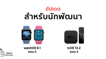 Apple Released Watchos 6 1 Beta 5 Tvos 13 2 Beta 4 Developer