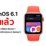 Apple Released Watchos 6 1 Cover