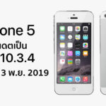 Apple Reminds Iphone 5 Owners Update Ios 10 3 4 Before 3 Nov 2019