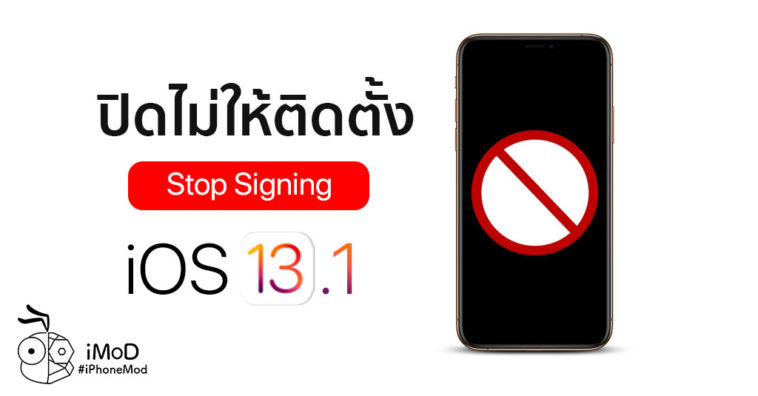 Apple Stop Signing Ios 13 1 Cover