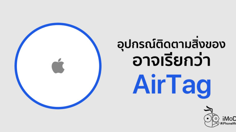 Apple Tracker Device May Call Airtag