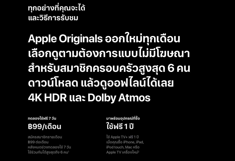 Apple Tv Plus Img 2