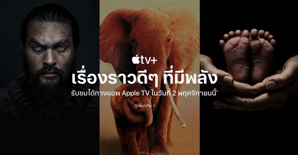 Apple Tv Plus Release 2 Nov 2019 Cover