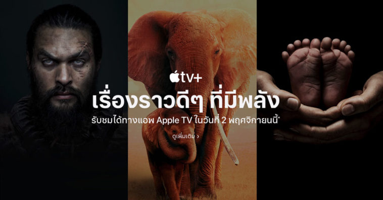 Apple Tv Plus Release 2 Nov 2019 Cover