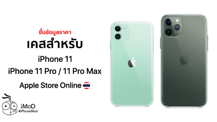 Apple Update Case For Iphone 11 Iphone 11 Pro Apple Store Online Th
