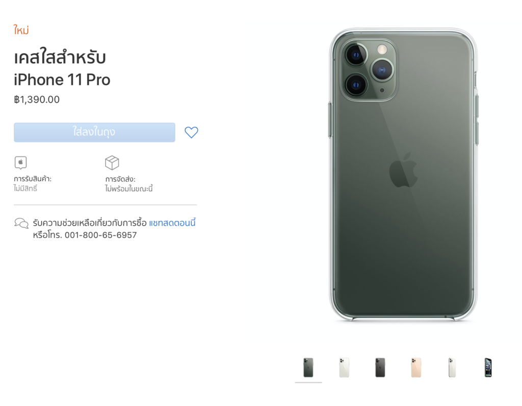 Apple Update Case For Iphone 11 Iphone 11 Pro Apple Store Online Th Img 1