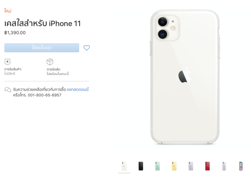 Apple Update Case For Iphone 11 Iphone 11 Pro Apple Store Online Th Img 2