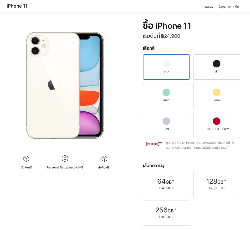 Apple Update Iphone 11 Price Apple Store Online Th Img 2
