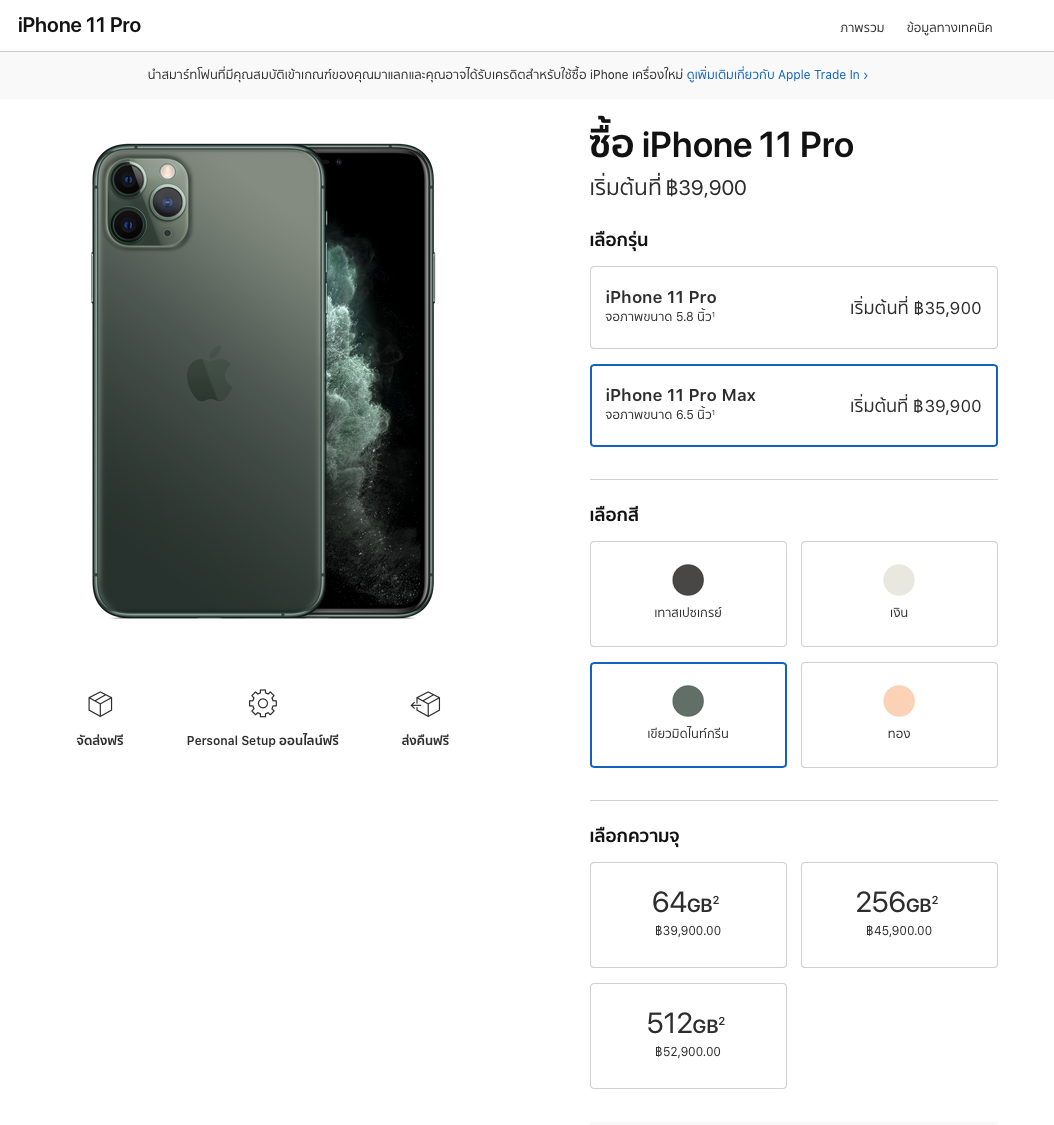 Apple Update Iphone 11 Price Apple Store Online Th Img 4
