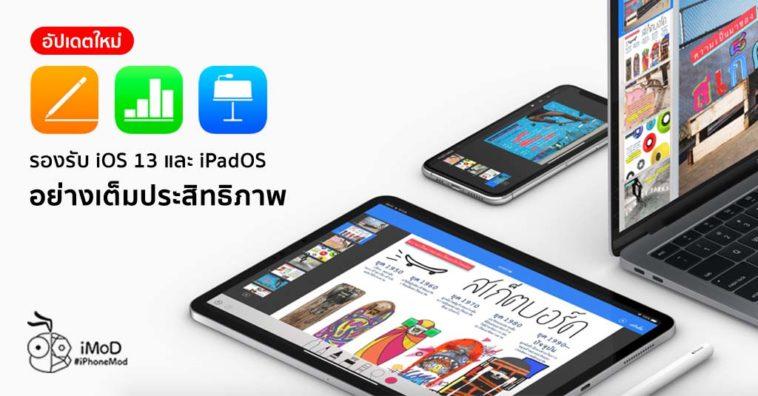Apple Update Keynote Numbers Pages App Version 5 2