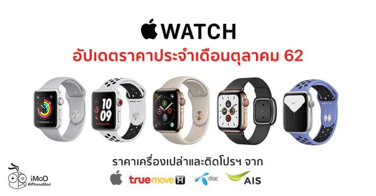 Apple Watch Price Update 26 October 2019