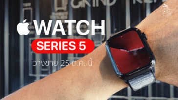 Apple Watch S5 Launch 25 Oct 19