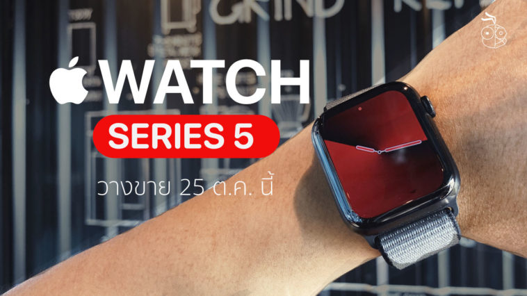 Apple Watch S5 Launch 25 Oct 19