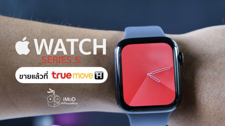 Apple Watch S5 Truemove H ทรู
