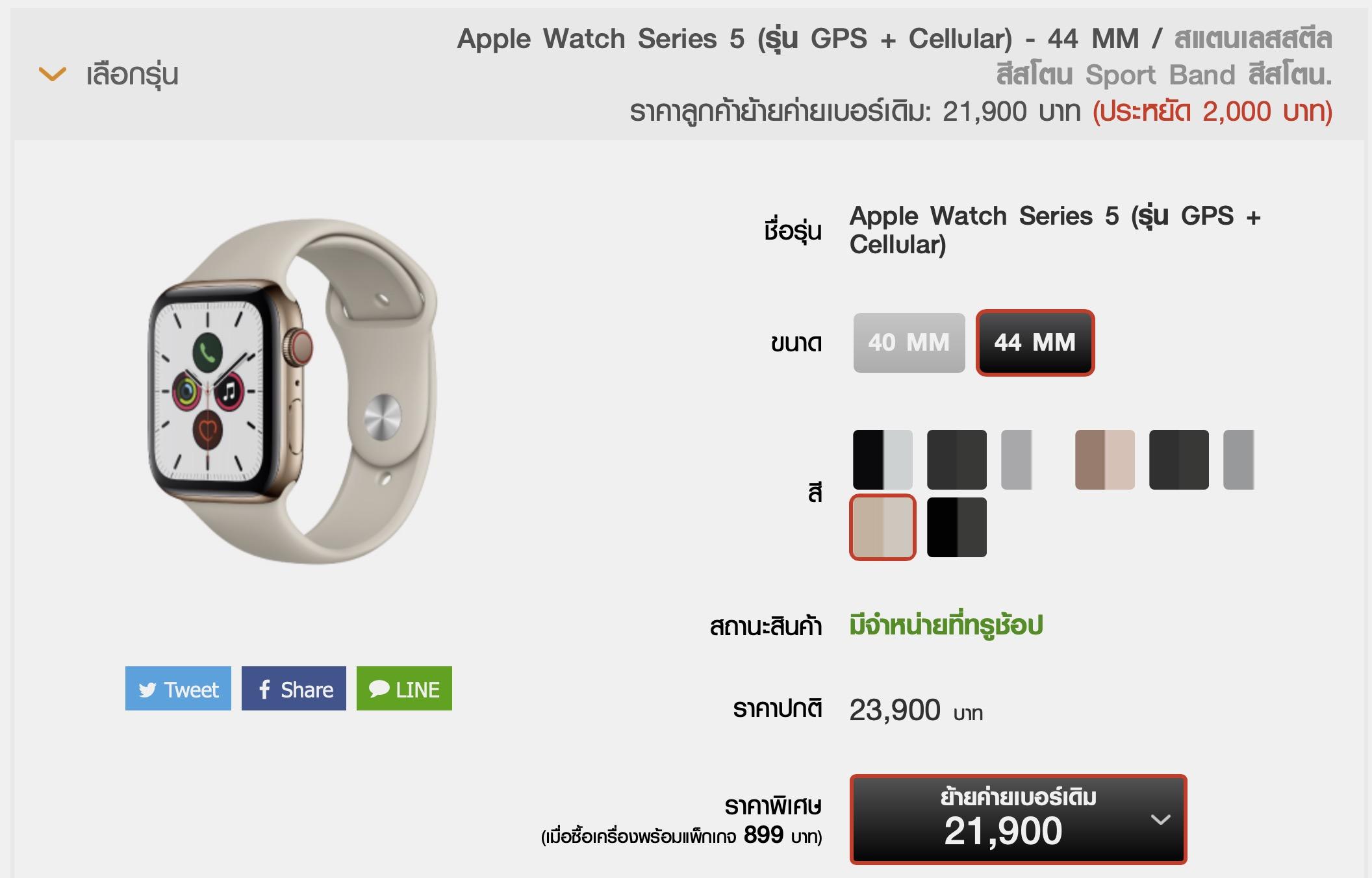 Apple Watch S5 Truemove H1